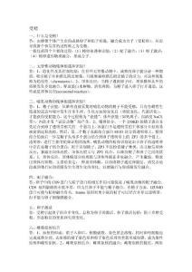2012华中师范大学发育生物学总结