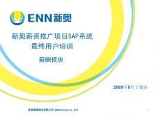 -ERPR-HR-薪酬管理