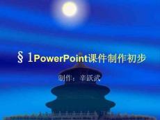 1PowerPoint课件制作初步