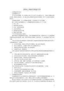 2团体心理辅导课前引导.doc