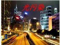 光污染PPT.dps