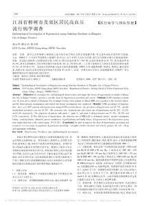 江西省樟树市及郊区居民高..