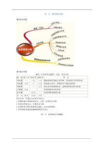 2012年注册会计师考试—财务成本管理讲义第二章 财务报表分析