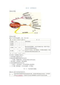 2012年注册会计师考试—财务成本管理讲义—第七章 企业价值评估