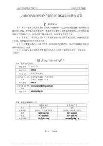 云南白药集团股份有限公司报告资料合集