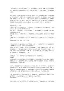关于汉字的一些资料