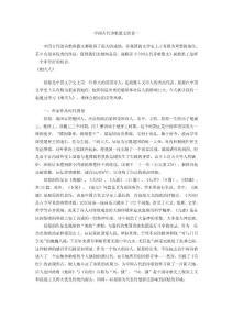 中国古代诗歌散文欣赏一