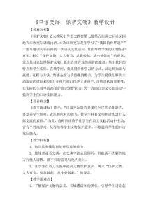 《口语交际:保护文物》教学设计.doc