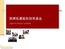 凯辉私募股权投资基金 - 沟通中西方资本和产业的桥梁.pdf