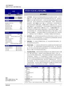 华润水泥控股(1313HK)