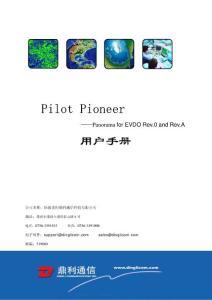 路测工具鼎利Pilot Pioneer用户手册