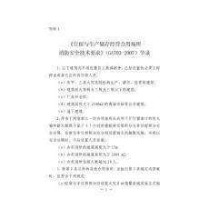 1、《住宿与生产储存经营合用场所消防安全技术要求》(GA703-2007)