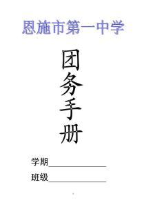 恩施市第一中学团务手册.doc