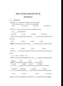 [精品]2008高考英语试题分类汇编11 状语从句