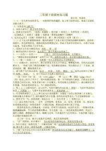 三年级下册课内阅读复习题.doc