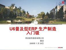 U6普及型ERP生产制造入门级