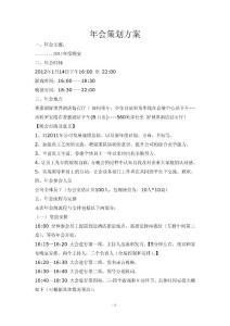 【精品文档】公司年会策划方案(完整)