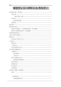 nike高级催眠中文版讲义