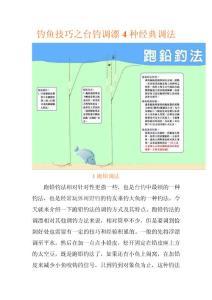 钓鱼技巧之台钓调漂4种经典调法