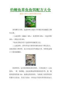 钓鲤鱼草鱼鱼饵配方大全/70余种