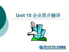 Unit 15 企业简介翻译