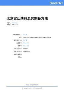 北京烤鸭、啤酒烤鸭、香酥烤鸭配方制作方法专利技术资料
