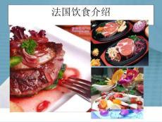 法国美食文化介绍a.ppt