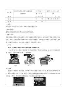 LDZX型立式压力蒸汽灭菌器操作规程.doc