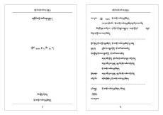 宗卡语初级语法-宗卡