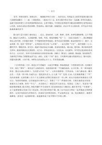 中国民风民俗.doc