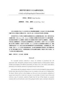 屏東平原主要河川水文地質特性研究