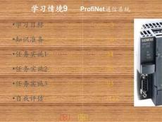 西门子S7-200PLC与工业网络应用学习情境9:ProfiNet通信系统