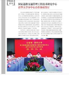 【精品推荐】-》国家道路交通管理工程技术研究中心清华大学分中心合作协议签订