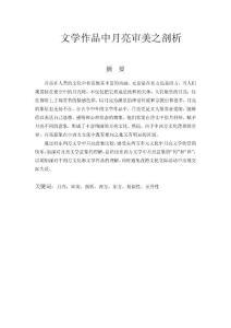 论文 文学作品中月亮审美之剖析.doc