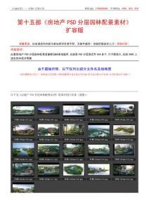 《房地产PSD分层园林配景素材》