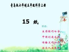 青岛版六年制科学五年级上册《纸》课件.ppt