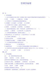 管理学原理复习资料.doc