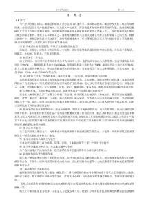 毕业论文:采煤机本科设计..