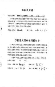清康熙朝之强盗案及其司法实践--以档案为主要史料(历史专业毕业设计)