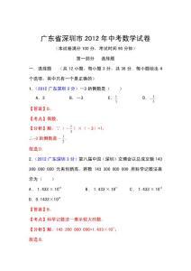 2012年深圳市中考数学试卷及答案解析