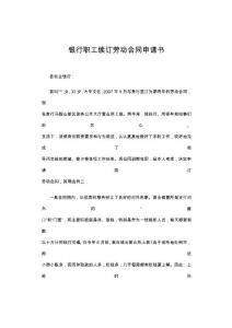 【salon36】银行职工续订劳动合同申请书