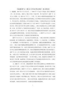 劳动关系与劳动法案例:资料案例:《成建国与三联公司劳动争议案》基本情况文档.doc