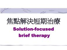 焦点解决短期治疗