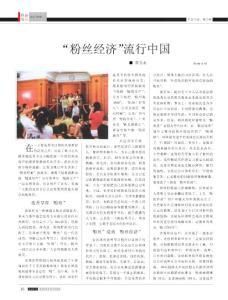 _粉丝经济_流行中国