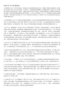 国外2010年1月至10月时事政治.doc