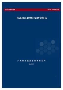 抗高血压药物市场研究报告(2009年)