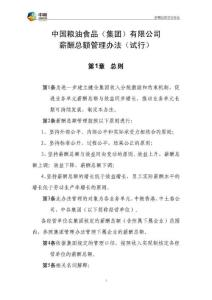 [下载][中粮集团人力资源]中国粮油食品集团有限公司薪酬总额管理办法试行全