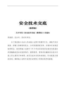 工程资料-安全技术交底范本(DOC 455页)