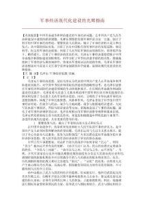 军事经济现代化建设的光辉指南【文库论文】