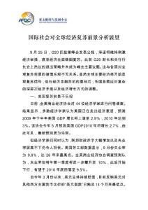 浅析央行加息政策对理财市场的影响